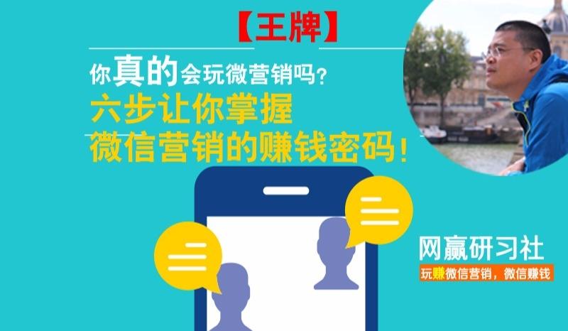 干货分享!六步搞定微信营销的赚钱密码!