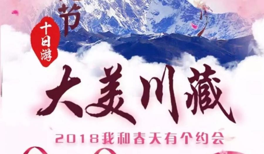 【大美川藏】2018我和春天有个约会 林芝桃花+雅鲁藏布江大峡谷10日游