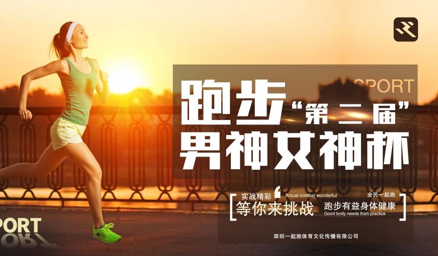 免费报名┃ 2018跑步男神女神杯 马拉松大奖赛