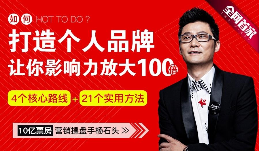 杨石头亲授:从0到1打造个人品牌实***方法,让你影响力放大100倍!