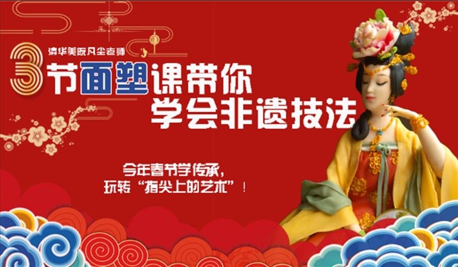 """今年春节学传承, 玩转""""指尖上的艺术""""! 3节面塑课带你学会非遗技法"""