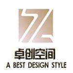 苏州卓创空间装饰设计有限公司