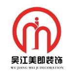 苏州吴江美即装饰工程有限公司