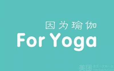 FOR YOGA 瑜伽(北门路店)